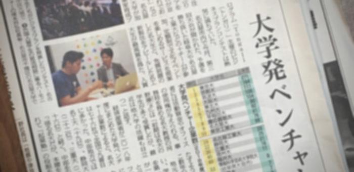中日新聞に記載いただきました